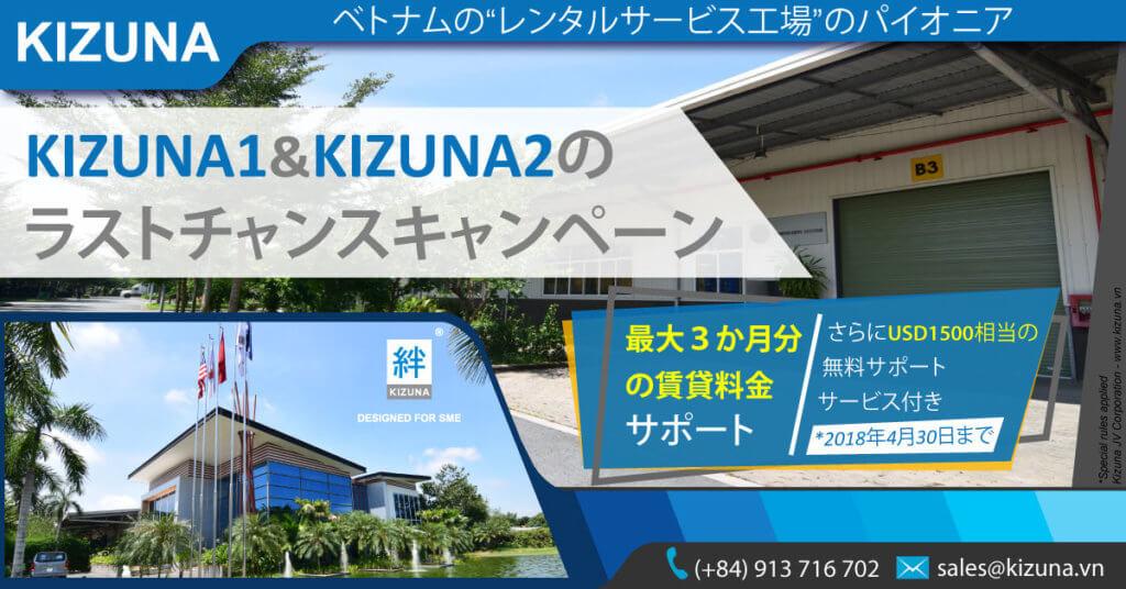 KIZUNA1&KIZUNA2の ラストチャンスキャンペーン