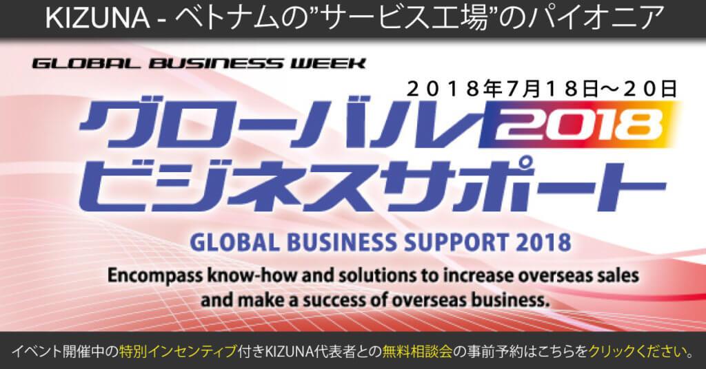 Global Business Support Registration Banner (JPN)